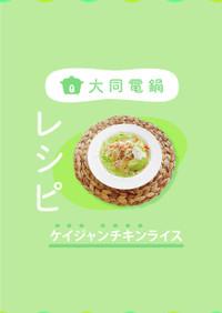 \大同電鍋レシピ/ケイジャンチキンライス