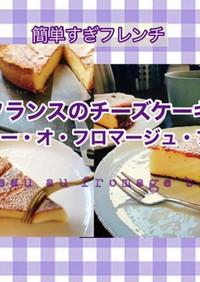フロマージュ・ブランのケーキ