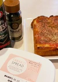 たらこスプレッド♡粉チーズトースト