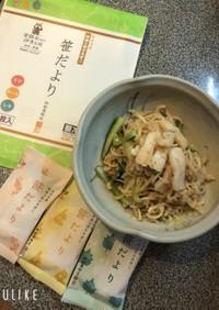 【阿部蒲鉾店】笹だよりと千切り大根サラダ