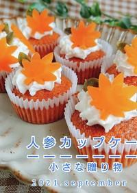 小さな贈り物【人参カップケーキ】