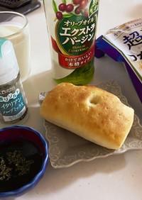 朝食はオリーブオイル&ハーブソルト♡パン