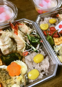 エビ餃子とお赤飯で敬老の日弁当!