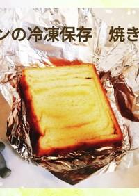 パンの冷凍保存 焼き方