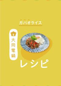\大同電鍋レシピ/ガパオライス