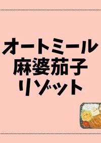 オートミール麻婆茄子リゾット