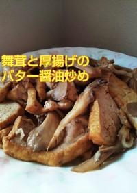 あと1品!舞茸と厚揚げのバター醤油炒め
