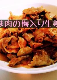 豚こま肉の梅入り生姜焼き