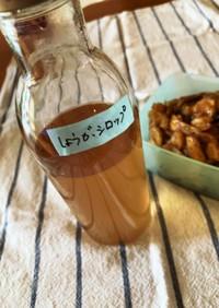 万能生姜シロップ♫ おまけの生姜の佃煮