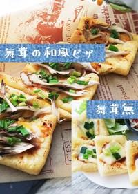 【おうち居酒屋】舞茸の和風油揚げピザ