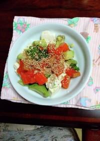 サーモンと豆腐とアボカドのポケ風サラダ