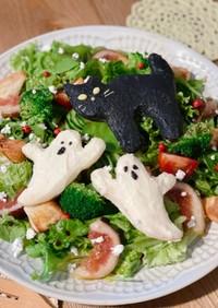 ハロウィントーストサラダ