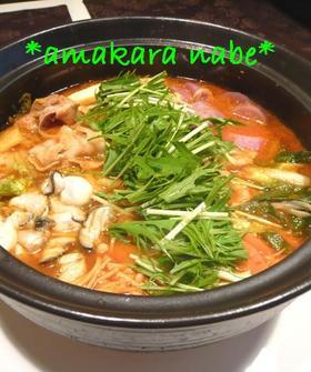 ◆赤からふぅ~めっちゃおいしい甘辛鍋◆