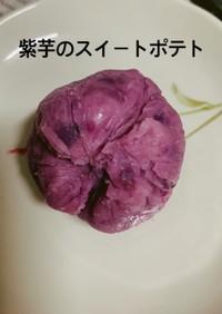 紫いものスイートポテト