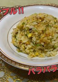 味付けは塩だけ 簡単パラパラ炒飯