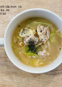 食べるスープ『切干大根のごま味噌スープ』