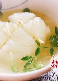 玉ねぎ丸ごとスープ 簡単コンソメだけ