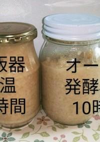 米麹と餅米の甘酒 作り方比べてみました