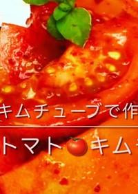 キムチューブで即食トマトキムチを作る♪