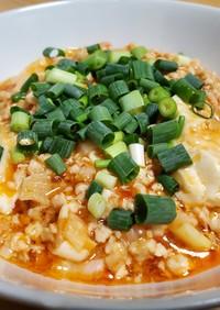 麻婆豆腐丼ぶり!ほんのりケチャップ風味♪