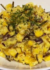 さつま芋とコーンの塩昆布マヨサラダ
