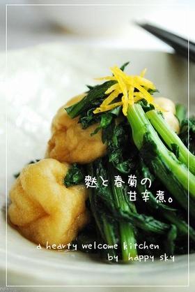 麩と春菊の甘辛煮。