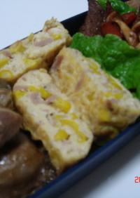 美味しい・・・マヨコーンツナの卵焼き