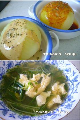 2品一緒に❤玉ねぎの丸ごと煮&水菜スープ
