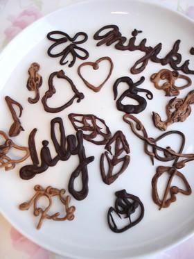 超簡単!チョコレート絵文字