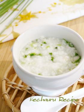 中華風のお粥で作った『七草粥』