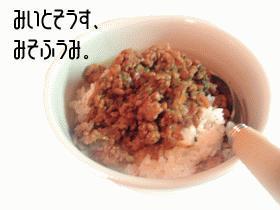 ++ミートソースご飯 味噌風味++