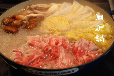 ピェンロー鍋(扁炉鍋)