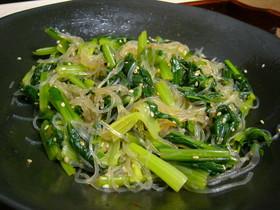 アジア風★小松菜のあえ物