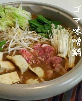 ゴマ味噌鍋