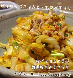 豚バラと白菜の韓国風辛みそサラダ