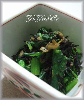 お酒の肴に◆ひじきと小松菜のふき味噌和え