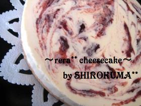 シンプルぅ~な☆レアチーズケーキ