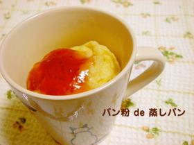 簡単ビックリ!生パン粉でレンジ蒸しパン☆