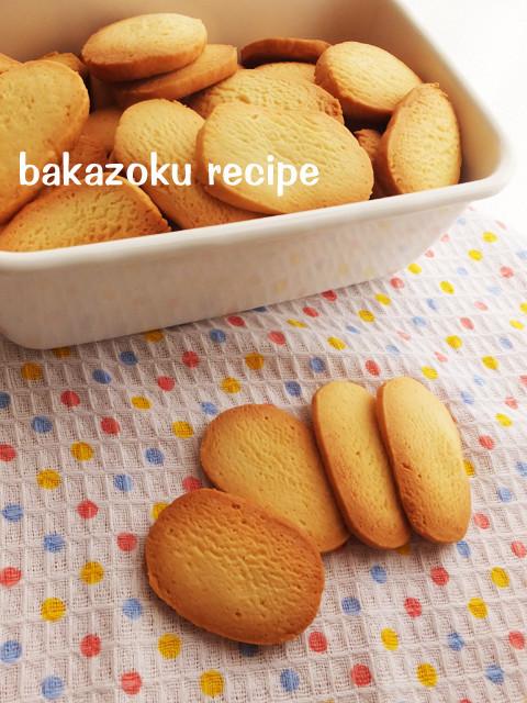 バター30★簡単クッキー