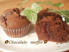 ✿ チョコレート マフィン ✿