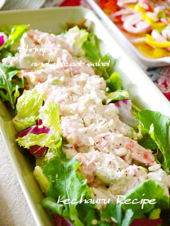 海老とアボカド❤至福のサラダ