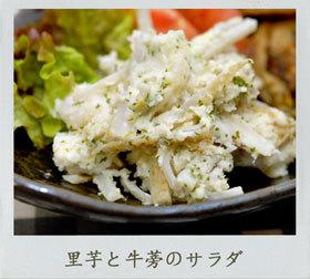 里芋と牛蒡のサラダ