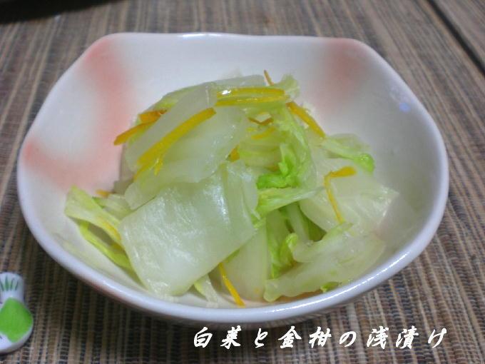 白菜と金柑の浅漬け