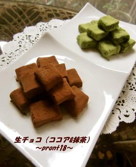生チョコ(ココア・抹茶)