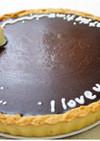 ☆バレンタイン☆チョコレートタルト