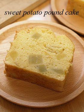 おいしい~さつまいものパウンドケーキ