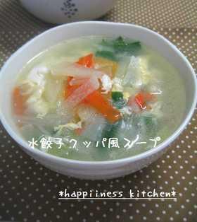 水餃子クッパ風スープ