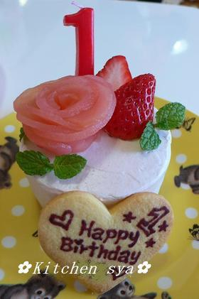 ♥無添加で♦♫⁺♦1歳のお誕生日ケーキ♥