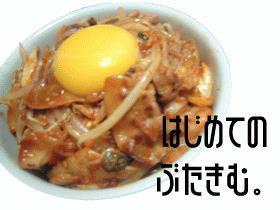 ++まったり&ぴりから!豚マヨキムチ丼++