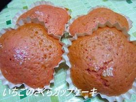いちごのさくらカップケーキ